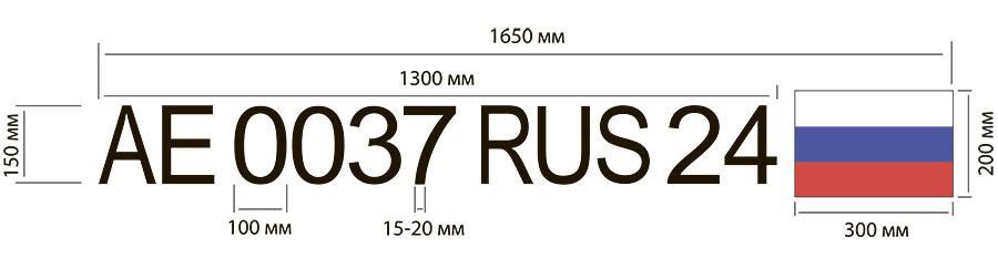 Номер на катер и лодку Ярославль